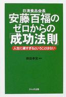 日清食品会長安藤百福のゼロからの「成功芳」