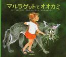オンライン書店ビーケーワン:マルラゲットとオオカミ