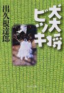 オンライン書店ビーケーワン:犬大将ビッキ