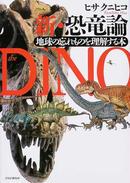 新・恐竜論