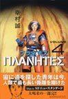 幸村 誠著: プラネテス 4(モーニングKC)