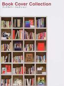 オンライン書店ビーケーワン:ブックカバー・コレクション