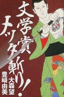 文学賞メッタ斬り!