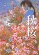 オンライン書店ビーケーワン:秋桜(コスモス)