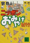 オンライン書店ビーケーワン:ニッポンおみやげ紀行