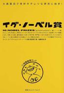 オンライン書店ビーケーワン:イグ・ノーベル賞 大真面目で奇妙キテレツな研究に拍手!