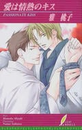 愛は情熱のキス