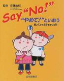 """Say""""No!""""""""やめて!""""といおう"""