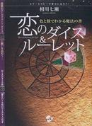 オンライン書店ビーケーワン:恋のダイス&ルーレット