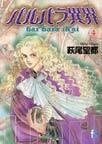 バルバラ異界(flowersコミックス) 全4巻