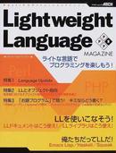 Lightweight languaeg magazine アスキームック ライトな言語でプログラミングを楽しもう!