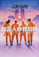 オンライン書店ビーケーワン:幽霊人命救助隊