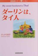 オンライン書店ビーケーワン:ダーリンは、タイ人
