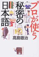 オンライン書店ビーケーワン:プロが使う秘密の日本語