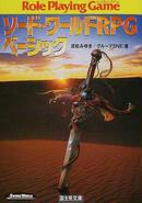ソード・ワールドRPGベーシック  富士見文庫