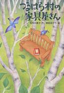 オンライン書店ビーケーワン:つるばら村の家具屋さん