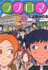 オンライン書店ビーケーワン:ラブロマ(アフタヌーンKC) 全5巻