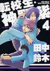 転校生・神野紫(バーズコミックス) 全3巻