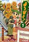 オンライン書店ビーケーワン:よつばと!(電撃コミックス)