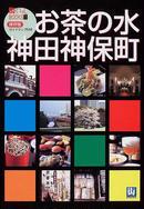 オンライン書店ビーケーワン:お茶の水・神田神保町