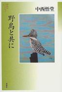 オンライン書店ビーケーワン:野鳥と共に
