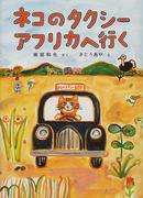 オンライン書店ビーケーワン:ネコのタクシーアフリカへ行く