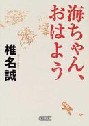 椎名 誠著: 海ちゃん、おはよう(朝日文庫)
