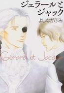 bk1:ジェラールとジャック