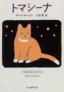オンライン書店ビーケーワン:トマシーナ