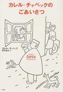 オンライン書店ビーケーワン:カレル・チャペックのごあいさつ