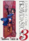 オンライン書店ビーケーワン:ブレイブ・ストーリー 3