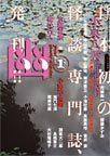 幽 2004年 創刊号