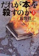 オンライン書店ビーケーワン:だれが「本」を殺すのか 上巻