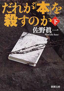 オンライン書店ビーケーワン:だれが「本」を殺すのか 下巻