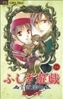 ふしぎ遊戯玄武開伝(フラワーコミックス) 全4巻