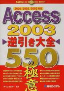 Access 2003逆引き大全550の極意