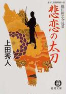 オンライン書店ビーケーワン:悲恋の太刀
