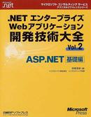 .NETエンタープライズWebアプリケーション開発技術大全 Vol.2