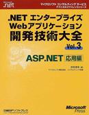 .NETエンタープライズWebアプリケーション開発技術大全 Vol.3