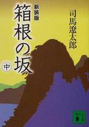 箱根の坂 中
