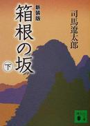 箱根の坂 下