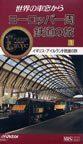 世界の車窓から ヨーロッパ一周鉄道の旅 VHSビデオ全10セット