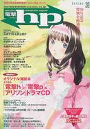 電撃hp Volume30