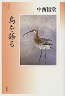 オンライン書店ビーケーワン:鳥を語る
