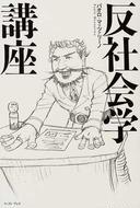 オンライン書店ビーケーワン:反社会学講座