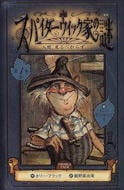オンライン書店ビーケーワン:スパイダーウィック家の謎 第1巻