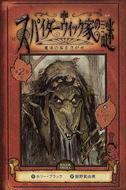 オンライン書店ビーケーワン:スパイダーウィック家の謎 第2巻