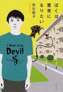 「ぼくは悪党になりたい」 笹生陽子