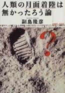 オンライン書店ビーケーワン:人類の月面着陸は無かったろう論