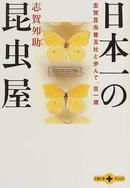 日本一の昆虫屋